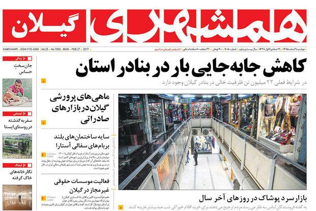 صفحه اول روزنامه های استان گیلان ۹ اسفند ۹۵
