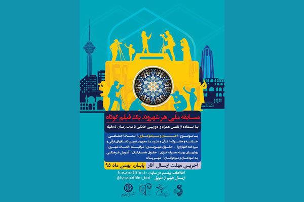 معرفی هیات انتخاب بخش «هر شهروند یک فیلم کوتاه» جشنواره «حسنات»