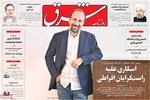 صفحه اول روزنامههای ۱۰ اسفند ۹۵