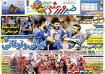 صفحه اول روزنامههای ورزشی ۱۰ اسفند ۹۵