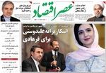 صفحه اول روزنامههای اقتصادی ۱۰ اسفند ۹۵