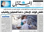 صفحه اول روزنامههای عربی ۱۰ اسفند ۹۵