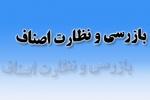 پلمب مغازههای تغییر کاربری شده از عصر امروز در اصفهان