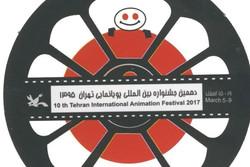 نمایش فیلمهای جشنواره بین المللی پویانمایی- تهران در کرمانشاه