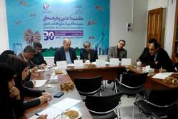 نشست خبری کمیته علمی و فرهنگی نمایشگاه کتاب تهران