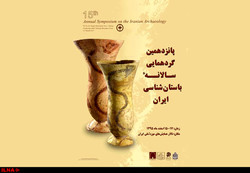 A poster for the 15th Annual Symposium on the Iranian Archaeology