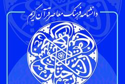 آیین رونمایی از دانشنامه علوم قرآن برگزار میشود