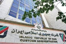 ساختمان گمرک ایران