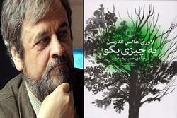 رمان نویسنده پرفروش آمریکایی با ترجمه حمیدرضا صدر به ایران رسید