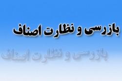 ۹۵ اکیپ بازرسی بر مراکز توزیع موادغذایی یزد نظارت میکنند