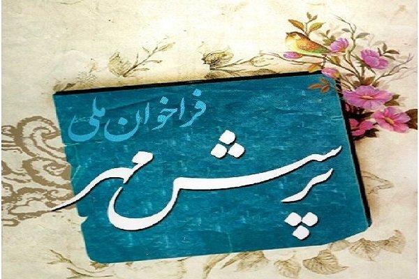 استان فارس رتبه اول نوزدهمین پرسش مهر ریاست جمهوری را کسب کرد