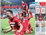 صفحه اول روزنامههای ورزشی ۱۱ اسفند ۹۵