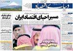 صفحه اول روزنامههای اقتصادی ۱۱ اسفند ۹۵