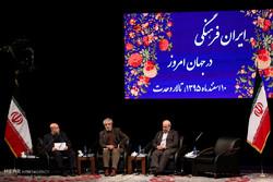 همایش ایران فرهنگی در جهان امروز