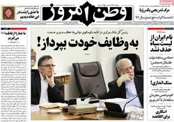 صفحه اول روزنامههای ۱۱ اسفند ۹۵