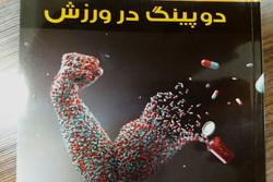برخورد با مصرف آنتیدوپینگ تعارفبردار نیست