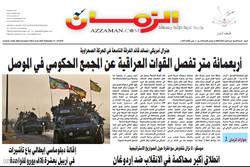 صفحه اول روزنامههای عربی ۱۱ اسفند ۹۵