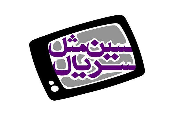 بازگشت «سین مثل سریال» به شبکه یک/ محمد سلوکی مجری برنامه شد