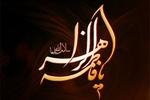برنامه های شبکه قرآن و معارف سیما در سوگ حضرت فاطمه (س)