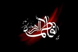 دفاع از ولی زمان مهم ترین خصیصه سیاسی و اجتماعی حضرت زهرا (س) است