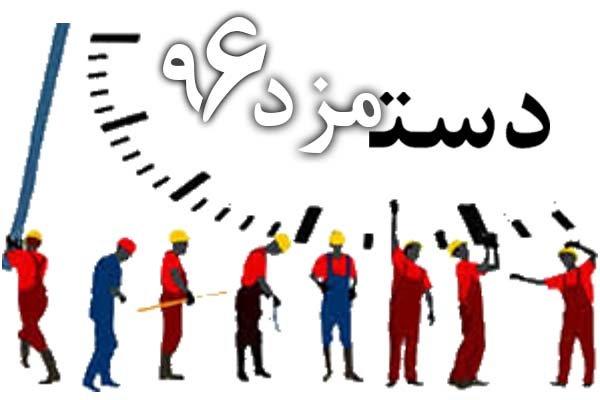 جلسه امروز تعیین دستمزد کارگران96 ادامه رایزنی برای تعیین دستمزد۹۶/اصرار کارگران بر ...