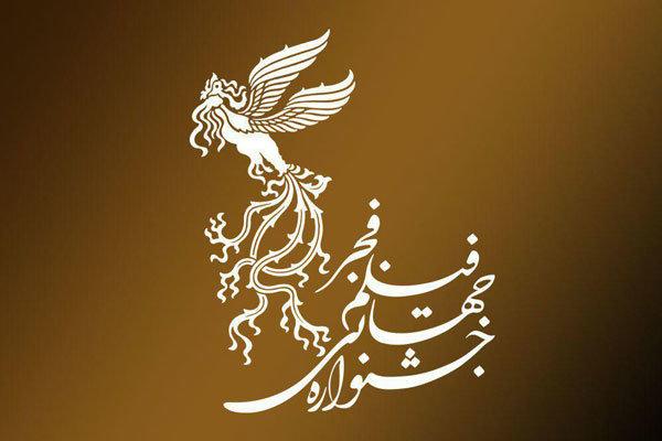 اعلام اسامی آثار بخش «جام جهان نما» جشنواره جهانی فیلم فجر