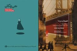 جن زدگان نشر بیدگل شهرها و سینما