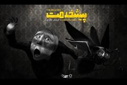 """فيلم الانيميشن """"النادل"""" يحصد جائزة الأفلام المستقلة في لندن"""