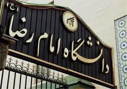پذیرش دانشجوی ارشد پیوسته معارف در دانشگاه امام رضا (ع)