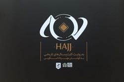 Mehrdad Oskui's historical postcards on Hajj