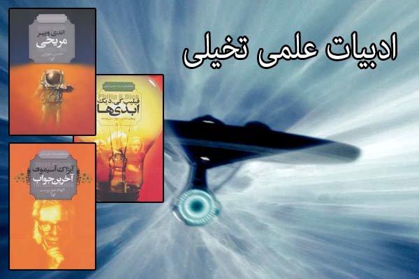 علت عدم رشد گونه ادبی «علمی-تخیلی» در ایران چیست؟