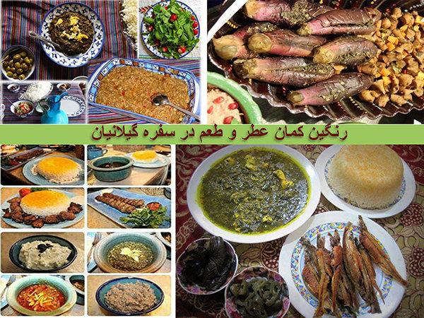 جشنواره رنگ و طعم بر سفره گیلانی/غذاهایی که خاطره ساز می شوند