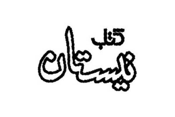 آکامی داستان نیستان فراخوان ثبتنام داد