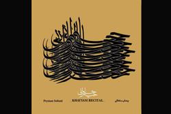 پیمان سلطانی «خیام خوانی» را منتشر کرد/ یک آلبوم با ۳۴ خواننده