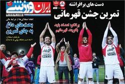 صفحه اول روزنامههای ورزشی ۱۶ اسفند ۹۵