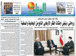 صفحه اول روزنامههای عربی ۱۶ اسفند ۹۵