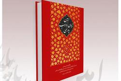 آیین معرفی کتاب «امین زبان و ادب پارسی» برگزار میشود