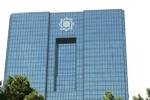 بانک مرکزی تورم اردیبهشت را ۹.۸ درصد اعلام کرد