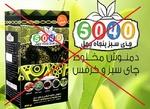 چای سبز «پنجاه چهل» مجوز ندارد