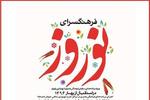تهران با «فرهنگسرای نوروز» به استقبال عید میرود