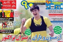 صفحه اول روزنامههای ۱۷ اسفند ۹۵