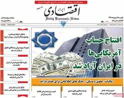 صفحه اول روزنامههای اقتصادی ۱۷ اسفند ۹۵