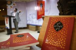 رونمایی کتاب امین ادب فارسی
