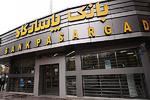 ساعات کار بانک پاسارگاد در ۶ ماهه اول سال ۱۳۹۶ اعلام شد