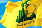 حزب الله يدين المؤتمر التطبيعي من العدو الصهيوني