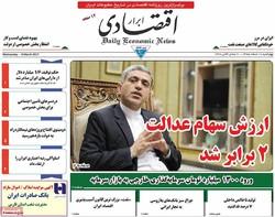 صفحه اول روزنامههای اقتصادی ۱۸ اسفند ۹۵