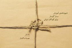 کتاب شیوه نامه آموزش ساز گیتار برای کودکان ایرانی