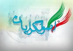 شورای ائتلاف انقلابیون و معتمدن کردستان اعلام موجودیت کرد