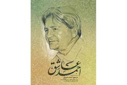 سی و پنجمین مراسم شب شاعر به یاد احمد عزیزی برگزار میشود