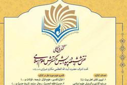 کنگره نقش شیعه در پیدایش و گسترش علوم اسلامی برگزار میشود